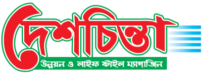 Desh Chinta