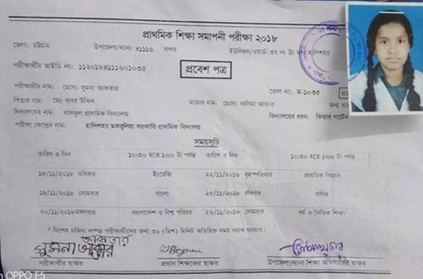 চট্টগ্রাম নগরীতে পিএসসি পক্ষার্থী সুমনা আক্তার নিহত