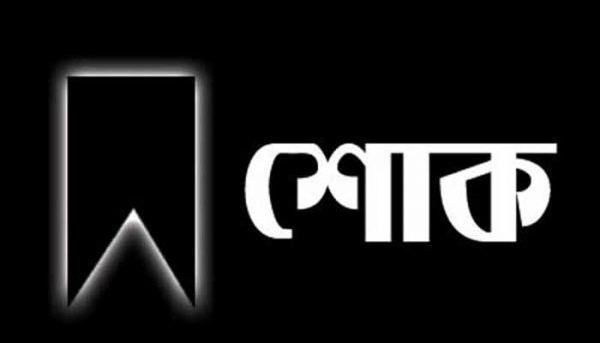 সুখপ্রভা সিকদার এর মৃত্যুতে নাগরিক শোক সভা আগামীকাল