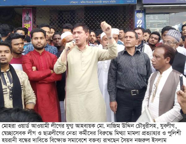 চট্টগ্রাম চন্দনাইশে 'নৌকা' ও 'ছাতা' প্রতীকের পক্ষে মিছিল ও গণসংযোগ