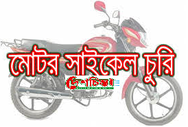 লামায় সাংবাদিকের মোটর সা্ইকেল চুরি