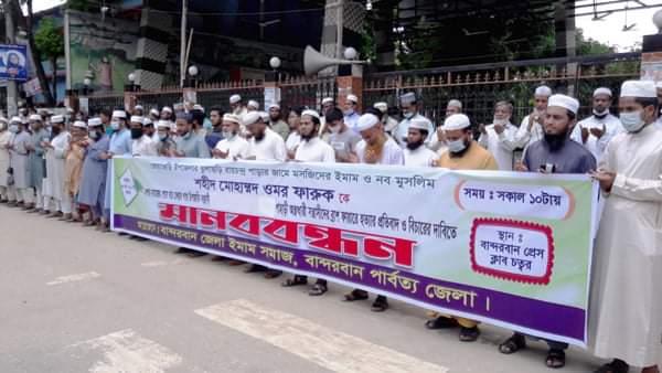 বান্দরবানে ইমাম হত্যার প্রতিবাদে মানববন্ধন